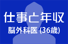【仕事と年収】脳外科医(36歳男性)の場合