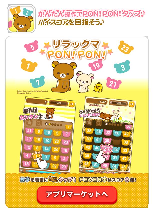 [リラックマPON!PON!]アプリで毎日楽しいリラックマの簡単ゲーム登場! ポンポンとリズミカルにタッチして高得点を狙ってね♪