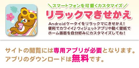 リラックマのスマートフォン専用きせかえ、ライブ壁紙、ウィジェットを配信するサイト!アプリのダウンロードは無料です。