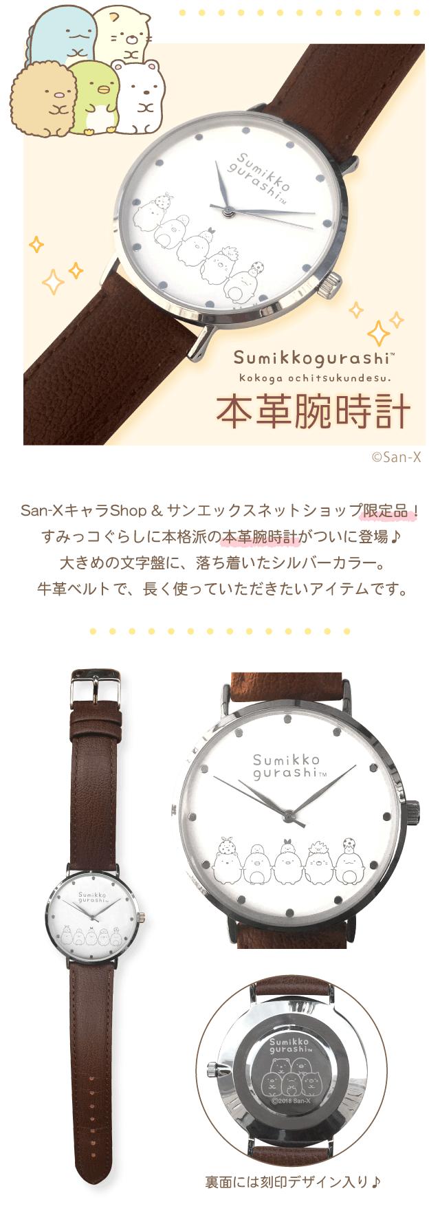 すみっコぐらし本革腕時計
