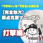 週刊野球太郎 野球エンタメコラム#5 記事画像#5