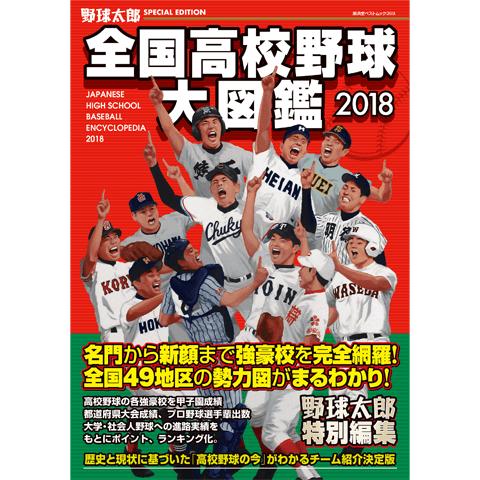 【高校野球進学ガイド】「甲子園初出場選手」になりたい? それとも「確実」に甲子園に出たい?