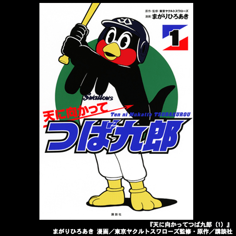 あのつば九郎が漫画になって、相も変わらず傍若無人。『天に向かってつば九郎』