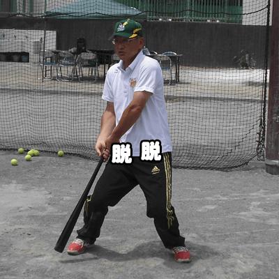 股関節の脱力を利用して、バットを左右に落下させ、「∞」を描く