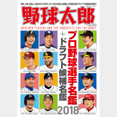 『野球太郎No.026 プロ野球選手名鑑+ドラフト候補選手名鑑2018』はドラフトまで手放せない