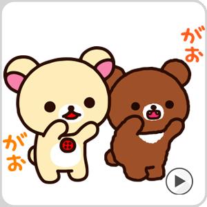 リラックマ〜コリラックマと新しいお友達〜