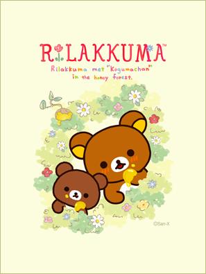 リラックマ〜新しいお友達〜