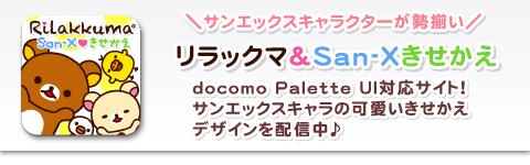 スマートフォン端末をリラックマや靴下にゃんこ、かものはしかも。など人気キャラクターで可愛く着せ替え♪docomo Palette UIきせかえサイト!