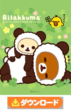 パンダでごろん