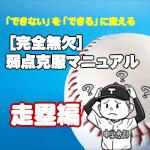 週刊野球太郎 野球エンタメコラム#4 記事画像#20