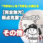 週刊野球太郎 野球エンタメコラム#4 記事画像#17