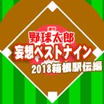 週刊野球太郎 野球エンタメコラム#4 記事画像#8