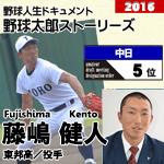 週刊野球太郎 プロ野球#2 記事画像#5
