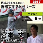週刊野球太郎 人気記事ランキング#1 記事画像#18