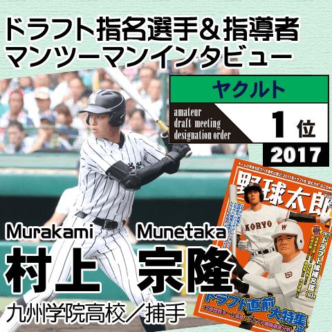 村上宗隆(九州学院高校)・高校通算52本塁打を放った「肥後のベーブルース」