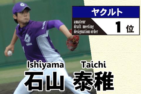 《野球太郎ストーリーズ》ヤクルト2012年ドラフト1位、石山泰稚。指名漏れからわずか2年でドライチ右腕へ!(3)