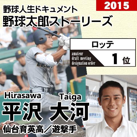 《野球太郎ストーリーズ》ロッテ2015年ドラフト1位、平沢大河。甲子園で3本塁打、U-18でも主軸の遊撃手(3)