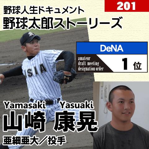 《野球太郎ストーリーズ》DeNA2014年ドラフト1位、山崎康晃。指名漏れの悔しさを糧に成長した東都のエース(2)