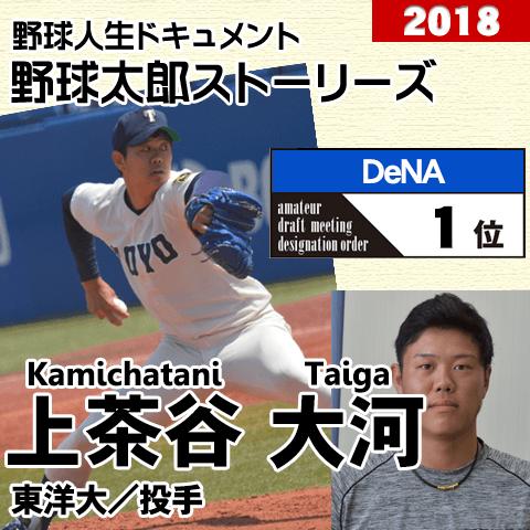 《野球太郎ストーリーズ》DeNA2018年ドラフト1位、上茶谷大河。今春に初勝利&三冠と大躍進の151キロ右腕(2)