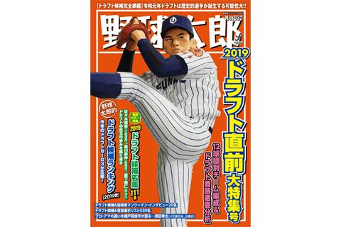 ドラフトマニアのバイブル『野球太郎 No.032 2019ドラフト直前大特集号』は今年も大充実!