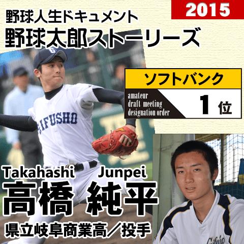 《野球太郎ストーリーズ》ソフトバンク2015年ドラフト1位、高橋純平。球界席巻を期待される高校生ナンバーワン右腕(1)