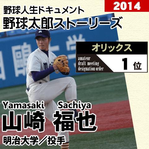 《野球太郎ストーリーズ》オリックス2014年ドラフト1位、山崎福也。脳腫瘍から復活を遂げたリーグ通算20勝左腕